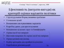 Ефективність (витрати-вигоди) як критерій оцінки варіантів політики Структуру...