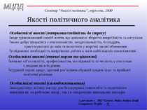 Якості політичного аналітика Особистісні якості (витримка/стійкість до стресу...