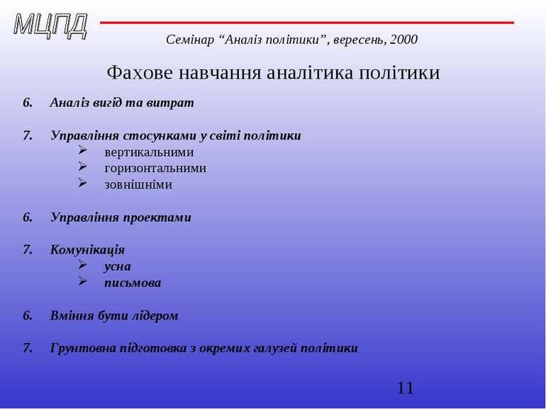 Фахове навчання аналітика політики Аналіз вигід та витрат Управління стосунка...