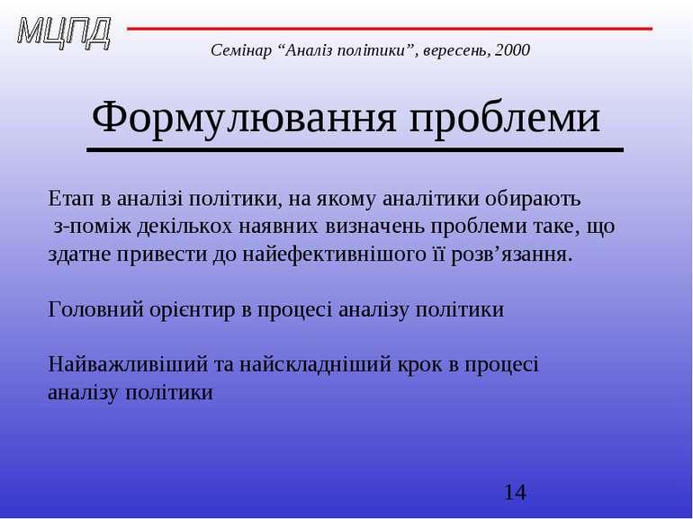 Формулювання проблеми Етап в аналізі політики, на якому аналітики обирають з-...