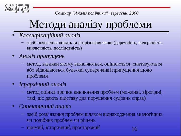 Методи аналізу проблеми Класифікаційний аналіз засіб пояснення понять та розр...