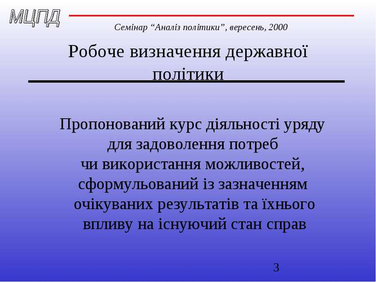 Робоче визначення державної політики Пропонований курс діяльності уряду для з...