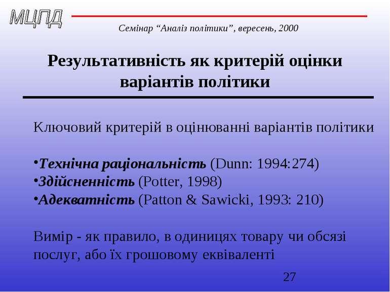 Результативність як критерій оцінки варіантів політики Kлючовий критерій в оц...