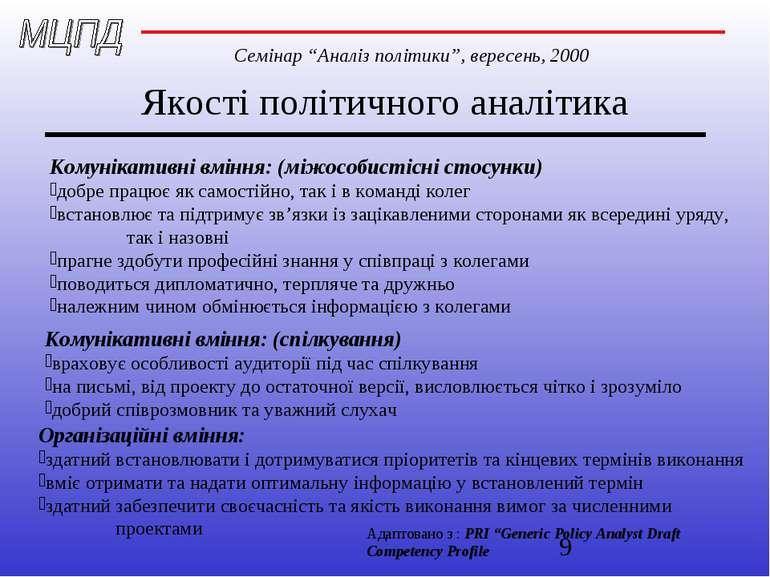 Якості політичного аналітика Oрганізаційні вміння: здатний встановлювати і до...