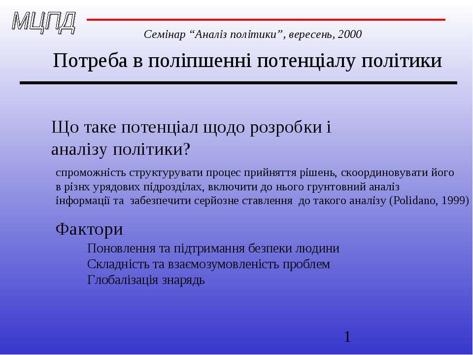 Потреба в поліпшенні потенціалу політики Що таке потенціал щодо розробки і ан...