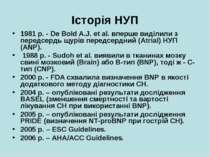 Історія НУП 1981 р. - De Bold A.J. et al. вперше виділили з передсердь щурів ...