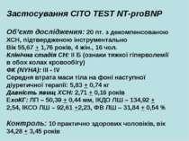 Застосування CITO TEST NT-proBNP Об'єкт дослідження: 20 пт. з декомпенсованою...