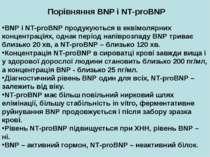 Порівняння BNP і NT-proBNP BNP і NT-proBNP продукуються в еквімолярних концен...