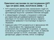 Практичні настанови по застосуванню НУП при СН (ESC 2008, ACCF/AHA 2009) - 1 ...