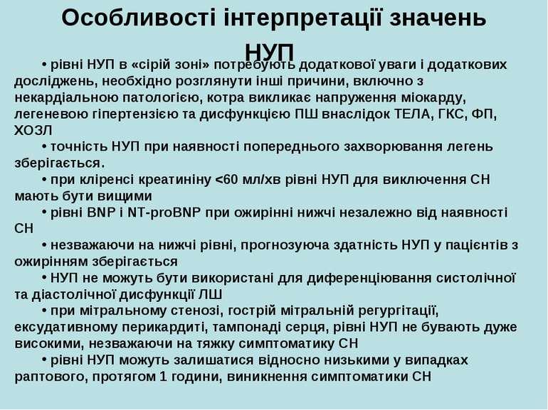 Особливості інтерпретації значень НУП рівні НУП в «сірій зоні» потребують дод...