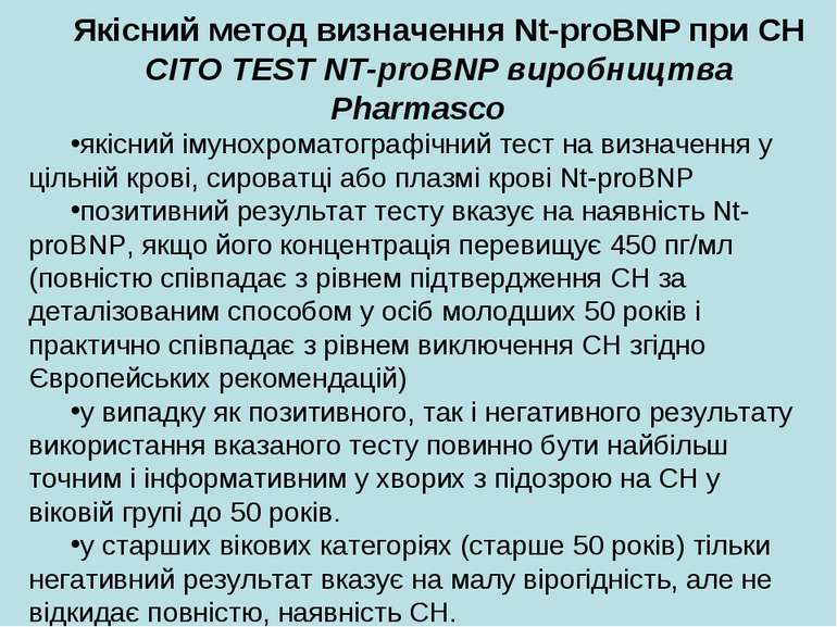 Якісний метод визначення Nt-proBNP при CН CITO TEST NT-proBNP виробництва Pha...