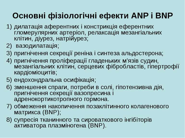 Основні фізіологічні ефекти ANP і BNP дилатація аферентних і констрикція ефер...