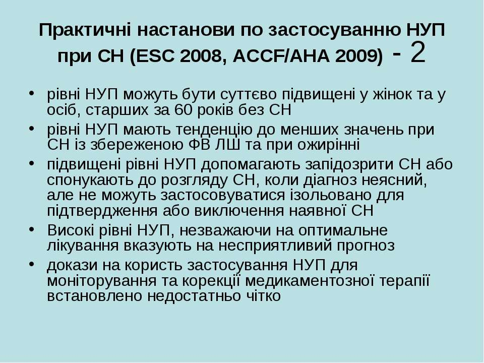 Практичні настанови по застосуванню НУП при СН (ESC 2008, ACCF/AHA 2009) - 2 ...