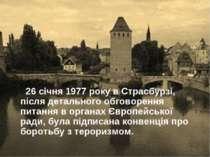 26 січня 1977 року в Страсбурзі, після детального обговорення питання в орган...