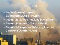 Теракти Геополітичний теракт 11 вересня 2001 р. у США Теракт 23-26 жовтня 200...