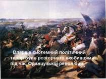 Вперше системний політичний терор було розгорнуто якобинцями під час Французь...