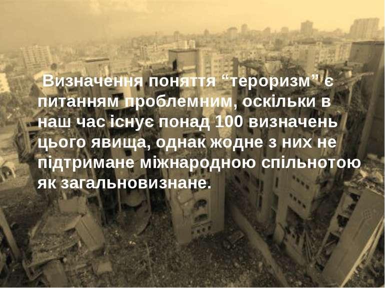 """Визначення поняття """"тероризм"""" є питанням проблемним, оскільки в наш час існує..."""