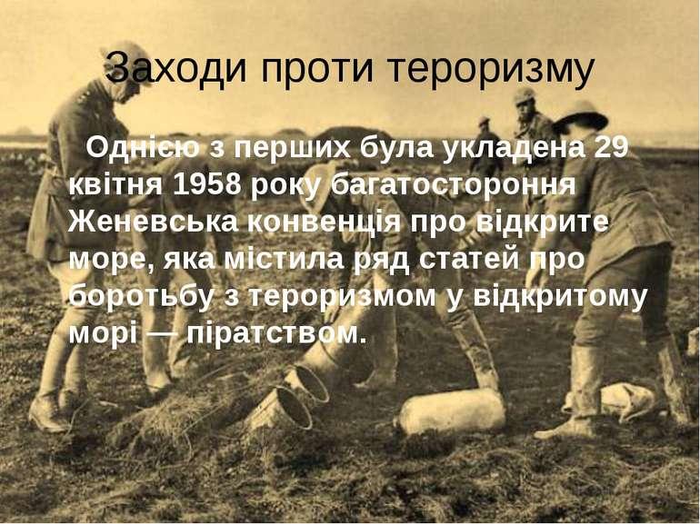 Заходи проти тероризму Однією з перших була укладена 29 квітня 1958 року бага...