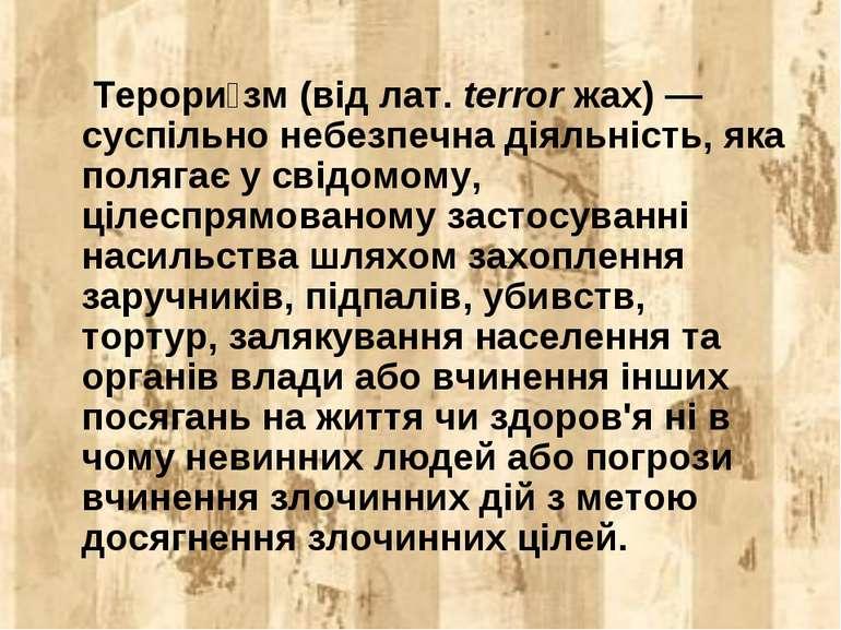 Терори зм (від лат. terror жах)— суспільно небезпечна діяльність, яка поляга...