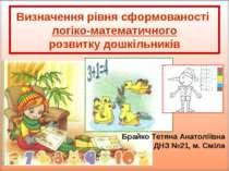 Визначення рівня сформованості логіко-математичного розвитку дошкільників Бра...