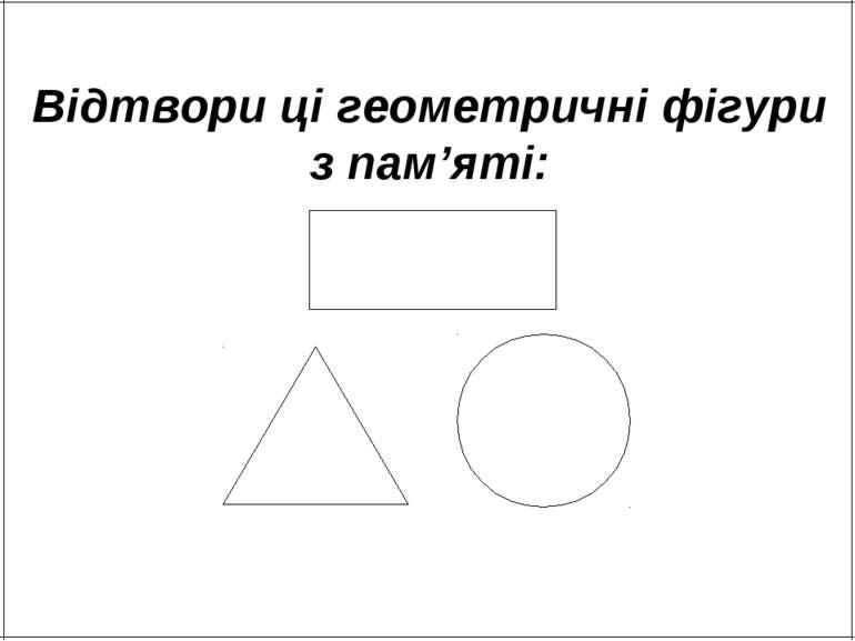 Відтвори ці геометричні фігури з пам'яті: