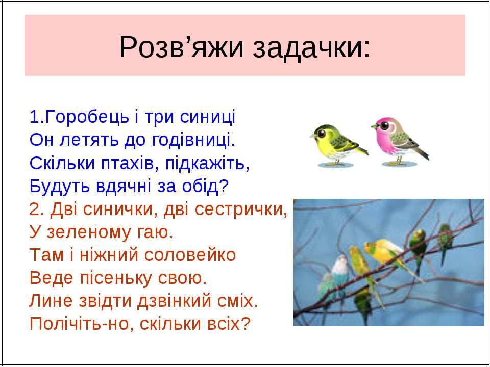 Розв'яжи задачки: 1.Горобець і три синиці Он летять до годівниці. Скільки пта...