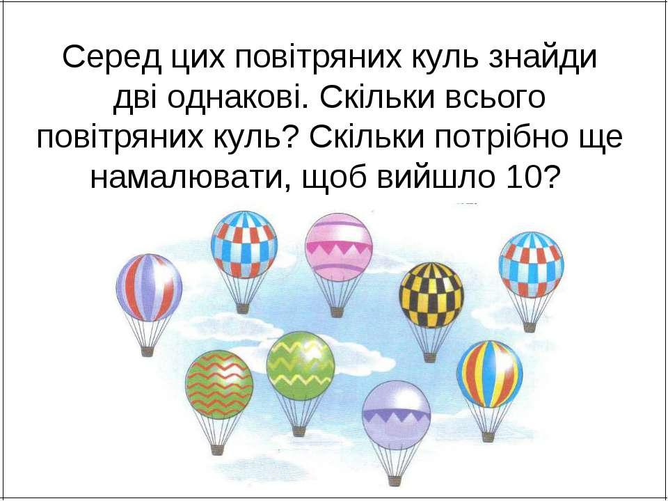 Серед цих повітряних куль знайди дві однакові. Скільки всього повітряних куль...
