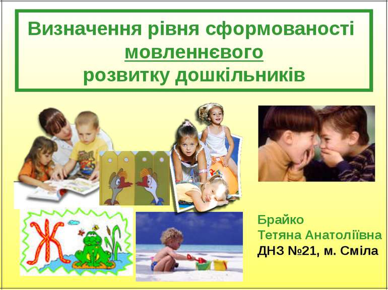 Визначення рівня сформованості мовленнєвого розвитку дошкільників Брайко Тетя...