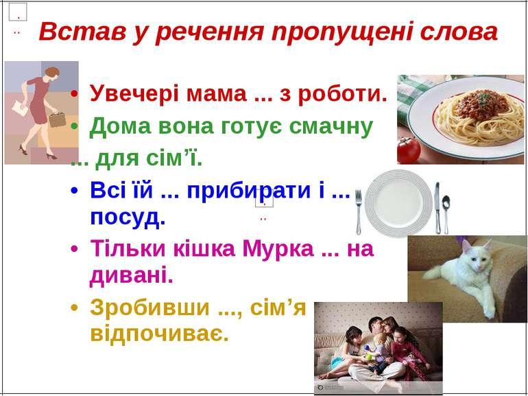 Встав у речення пропущені слова Увечері мама ... з роботи. Дома вона готує см...