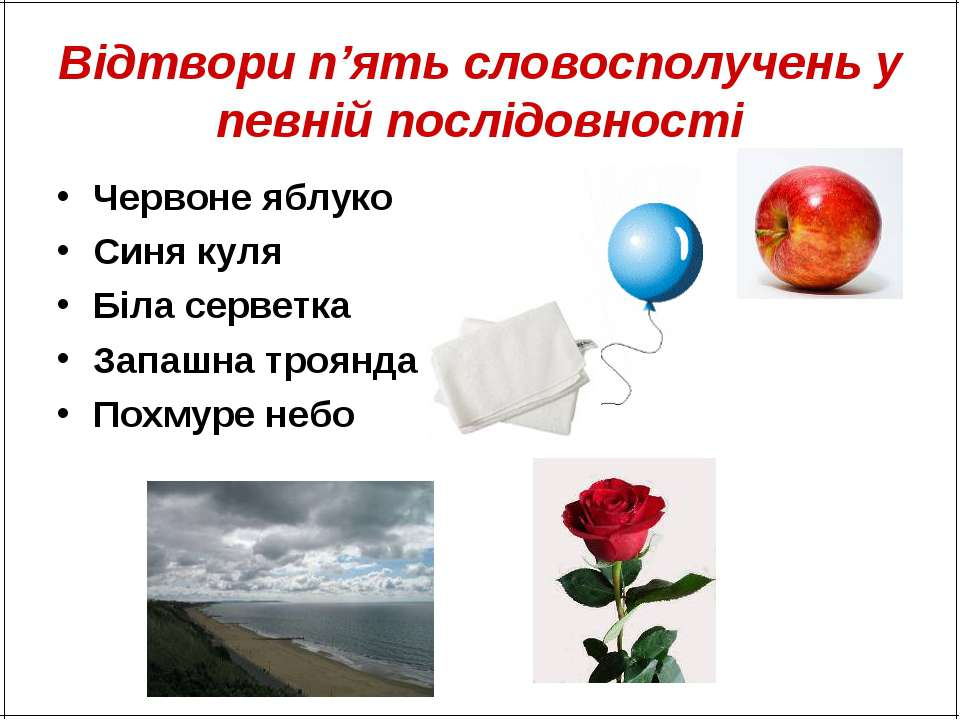 Відтвори п'ять словосполучень у певній послідовності Червоне яблуко Синя куля...