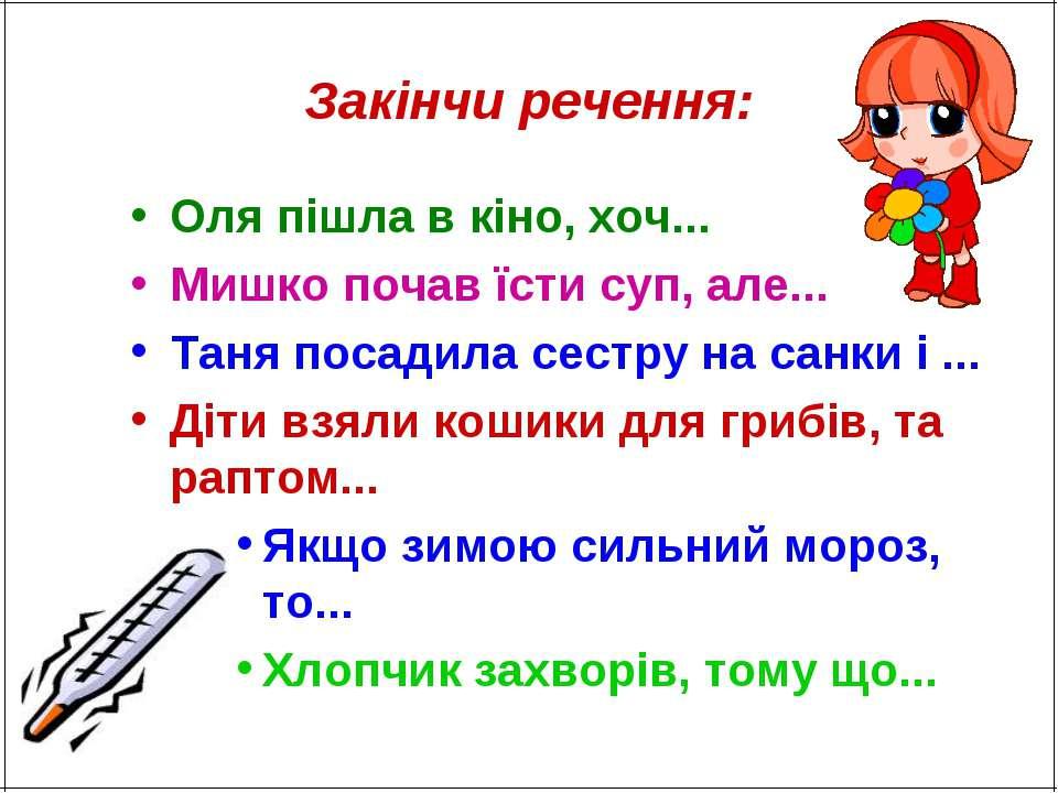 Закінчи речення: Оля пішла в кіно, хоч... Мишко почав їсти суп, але... Таня п...