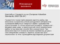 Європейські Стандарти оцінки (European Valuation Standards) 2003 (S6.04 ) Під...