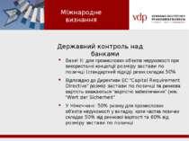 Державний контроль над банками Basel II: для промислових об'єктів нерухомості...