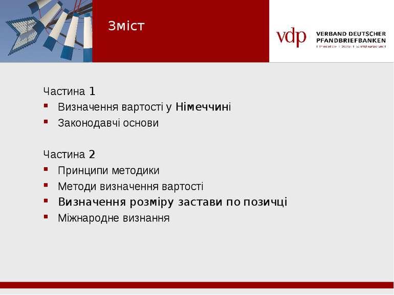 Частина 1 Визначення вартості у Німеччині Законодавчі основи Частина 2 Принци...