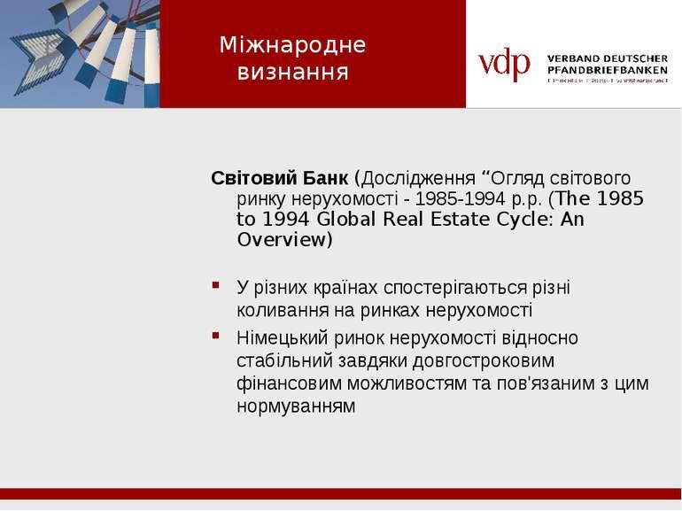 """Міжнародне визнання Світовий Банк (Дослідження """"Огляд світового ринку нерухом..."""