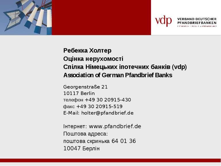 Ребекка Холтер Оцінка нерухомості Спілка Німецьких іпотечних банків (vdp) Ass...