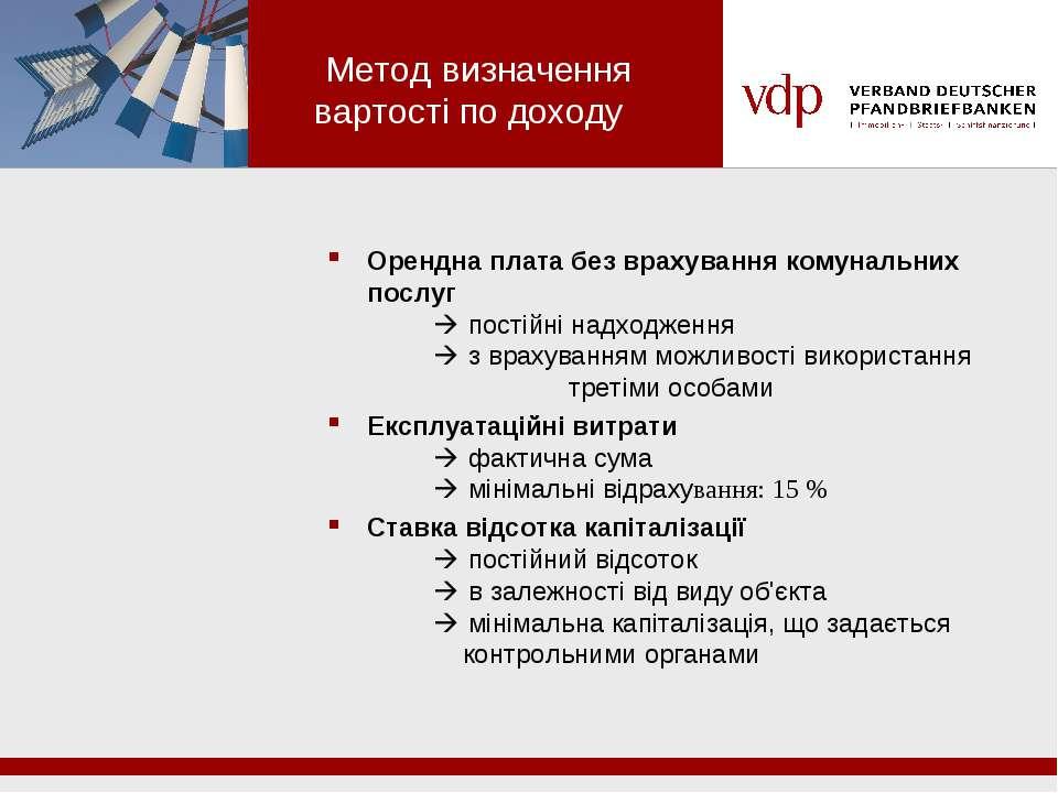 Метод визначення вартості по доходу Орендна плата без врахування комунальних ...