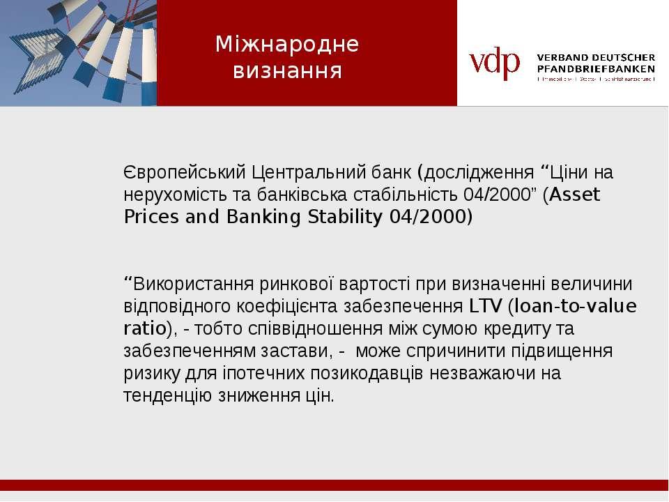 """Міжнародне визнання Європейський Центральний банк (дослідження """"Ціни на нерух..."""