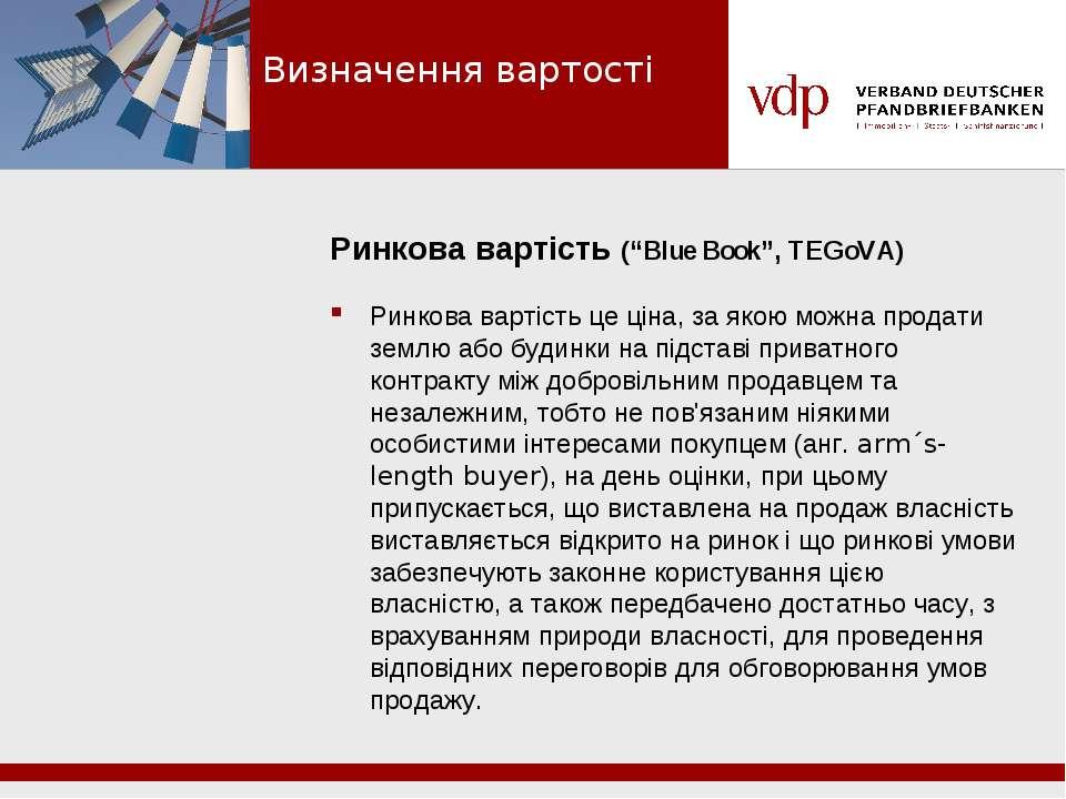 """Визначення вартості Ринкова вартість (""""Blue Book"""", TEGoVA) Ринкова вартість ц..."""