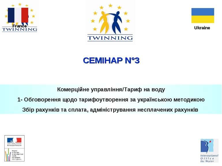 СЕМІНАР N°3 Ukraine France Комерційне управління/Тариф на воду 1- Обговорення...