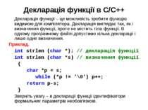Декларація функції в С/С++ Декларація функції – це можливість зробити функцію...