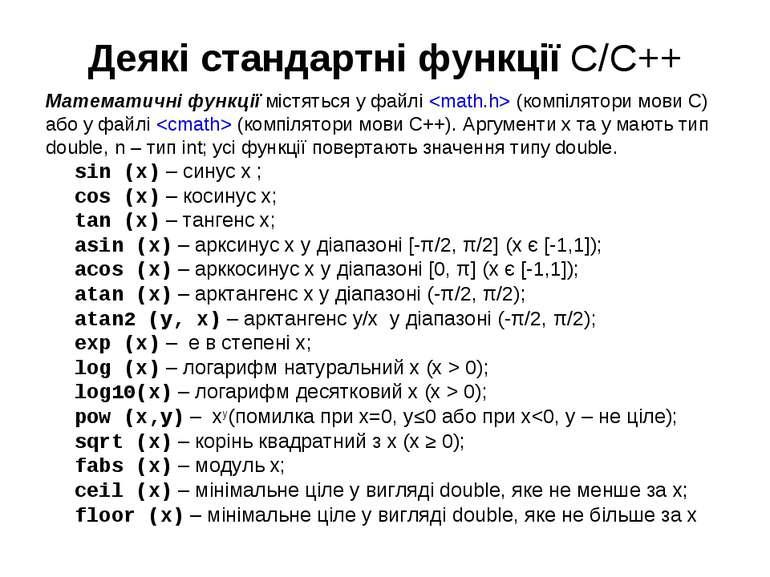 Деякі стандартні функції С/С++ Математичні функції містяться у файлі (компіля...