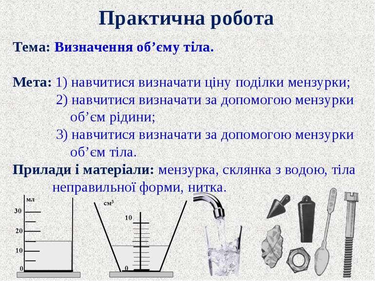 Практична робота Тема: Визначення об'єму тіла. Мета: 1) навчитися визначати ц...