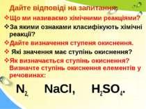 Що ми називаємо хімічними реакціями? За якими ознаками класифікують хімічні р...