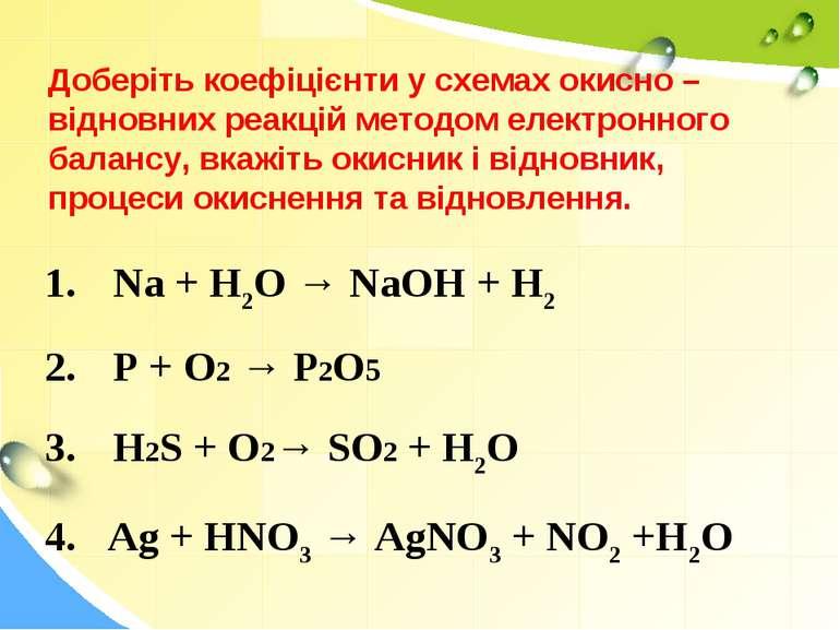 Доберіть коефіцієнти у схемах окисно – відновних реакцій методом електронного...