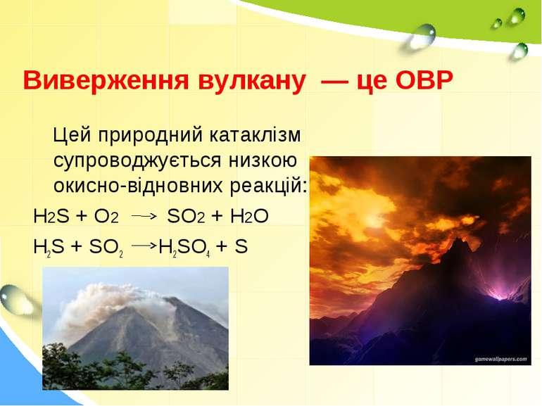 Цей природний катаклізм супроводжується низкою окисно-відновних реакцій: H2S ...