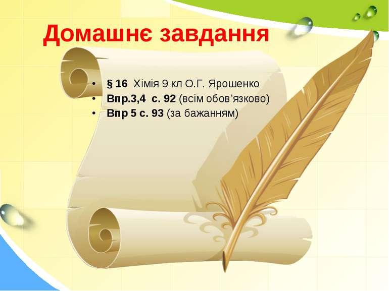 Домашнє завдання § 16 Хімія 9 кл О.Г. Ярошенко Впр.3,4 с. 92 (всім обов'язков...