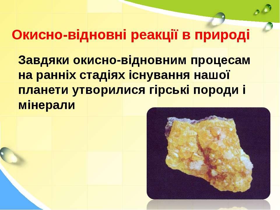 Окисно-відновні реакції в природі Завдяки окисно-відновним процесам на ранніх...