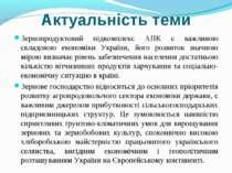 Актуальність теми Зернопродуктовий підкомплекс АПК є важливою складовою еконо...