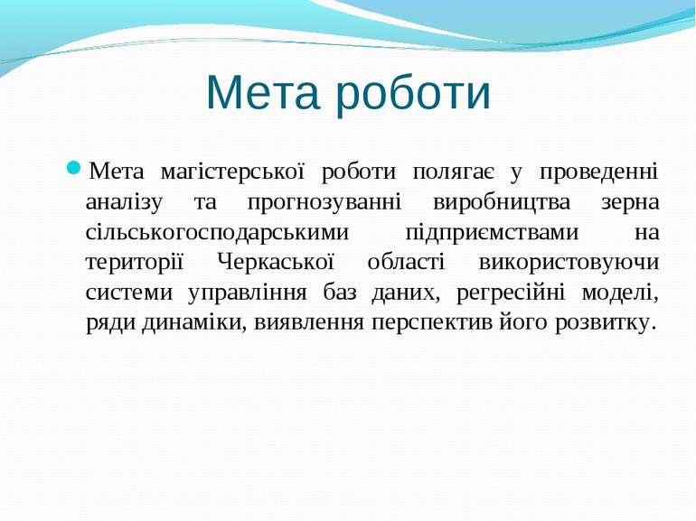 Мета роботи Мета магістерської роботи полягає у проведенні аналізу та прогноз...